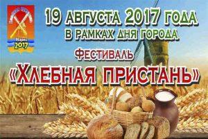 хлебная пристань